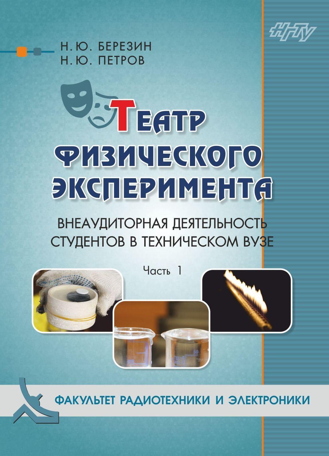Николай Березин бесплатно