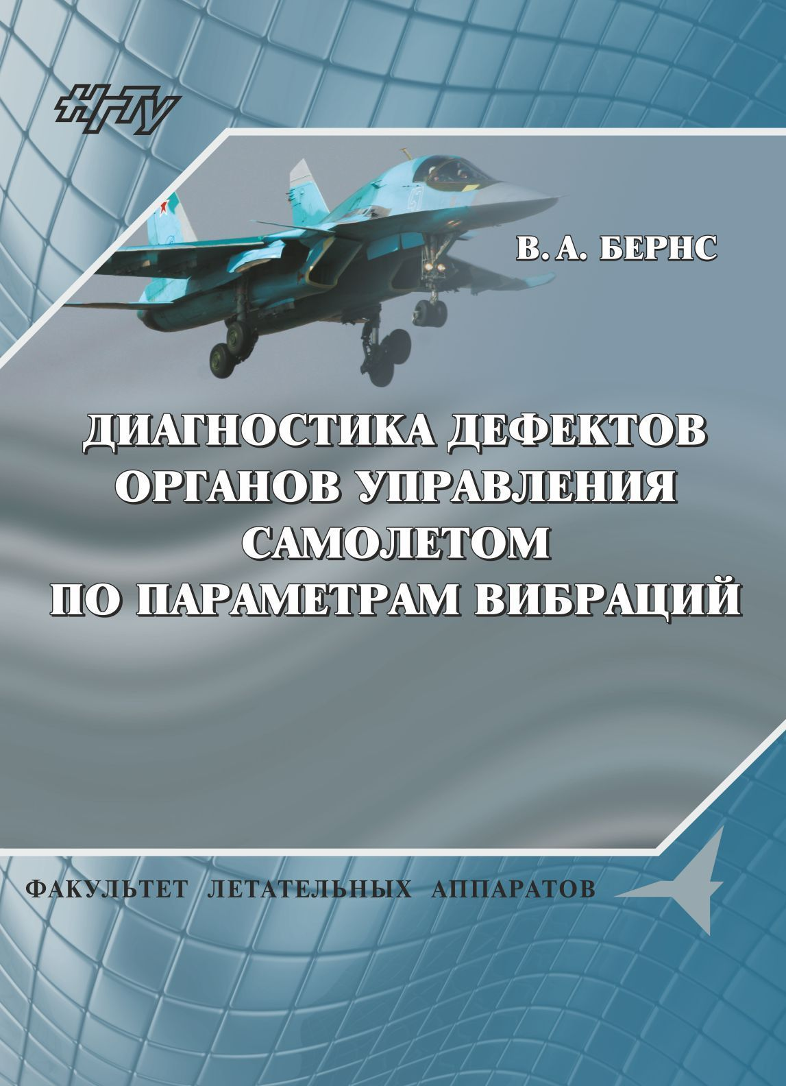 Владимир Бернс Диагностика дефектов органов управления самолетом по параметрам вибраций
