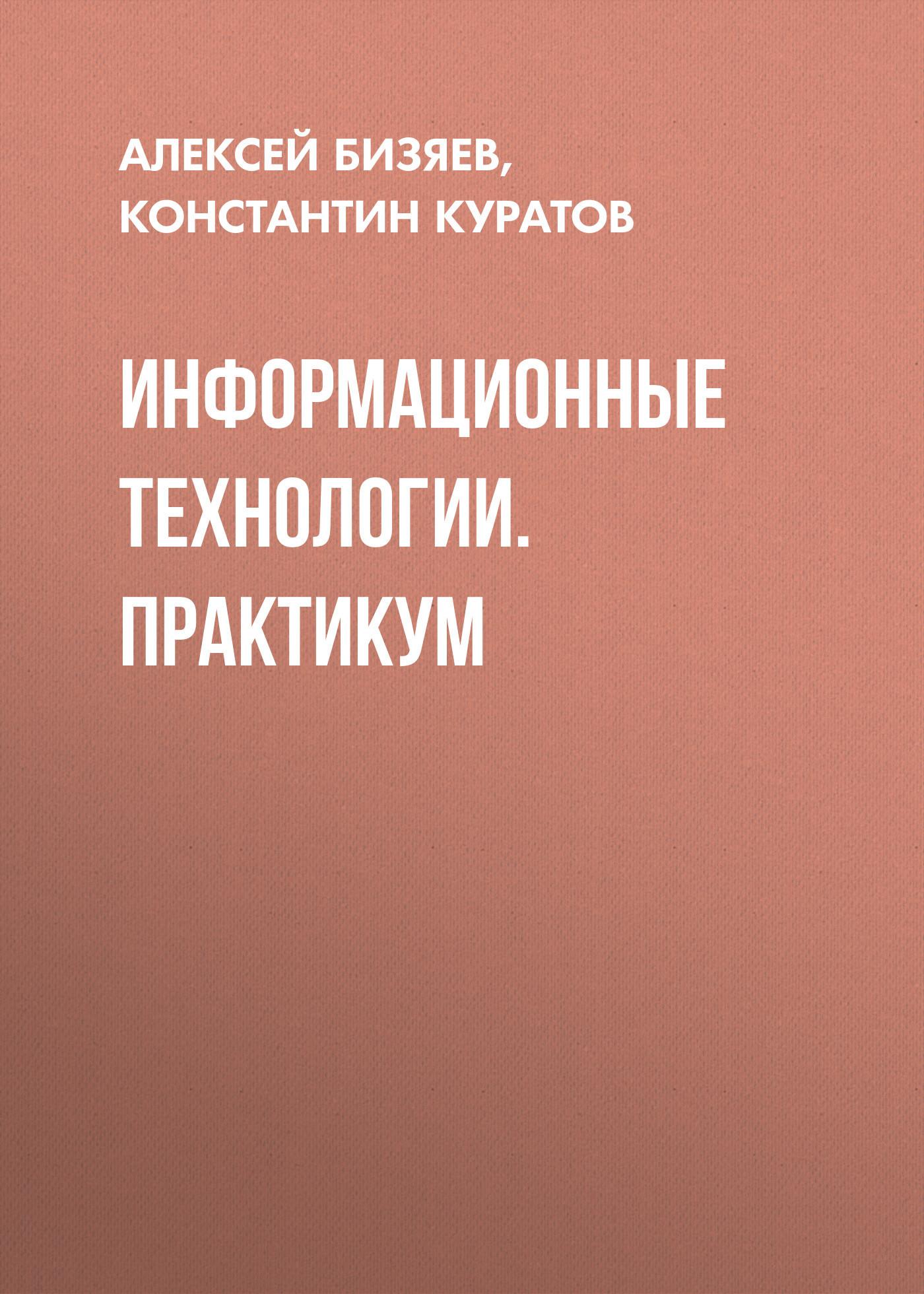 Алексей Бизяев Информационные технологии. Практикум корабельные оптические системы связи