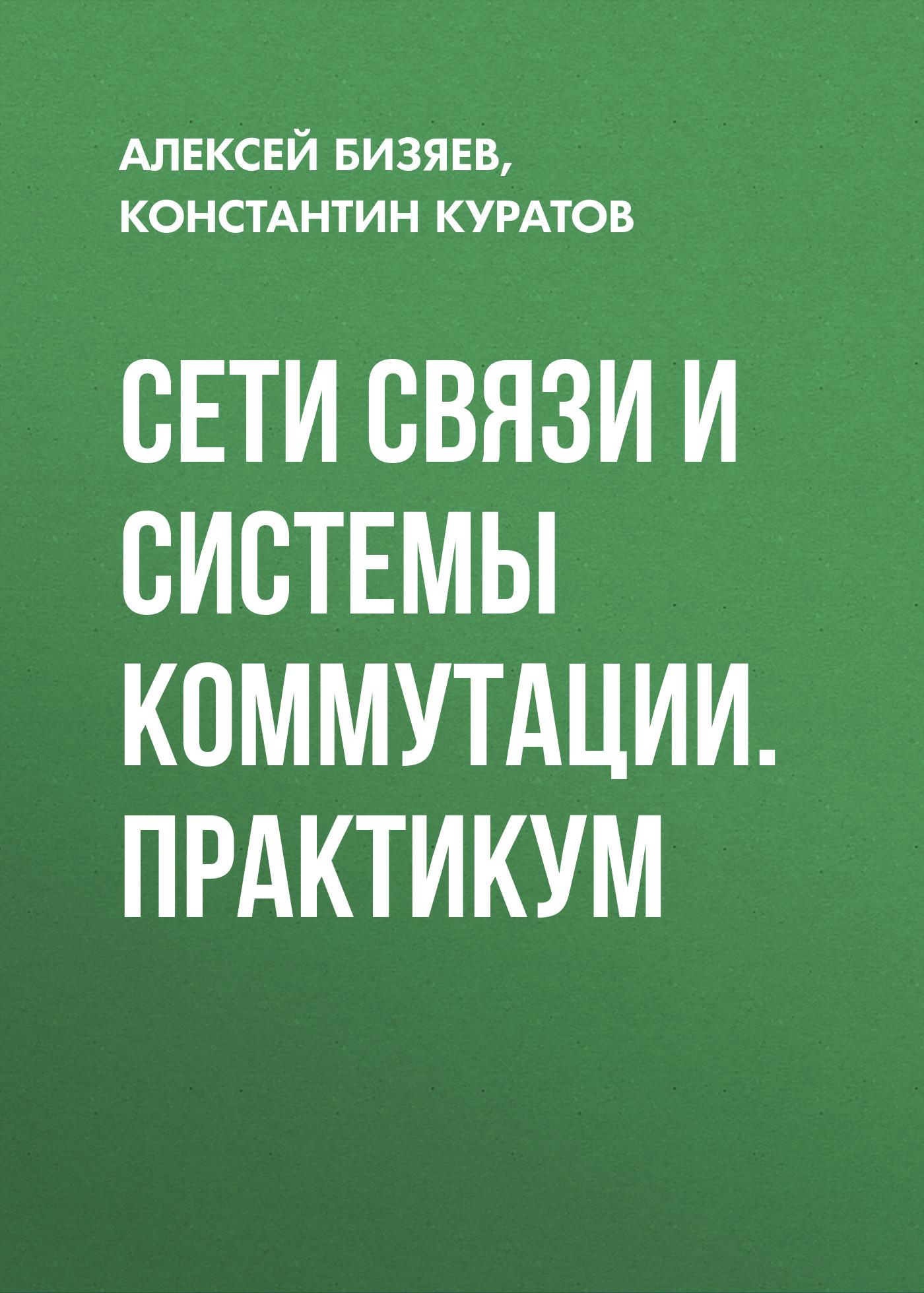 Алексей Бизяев Сети связи и системы коммутации. Практикум автоматические системы коммутации