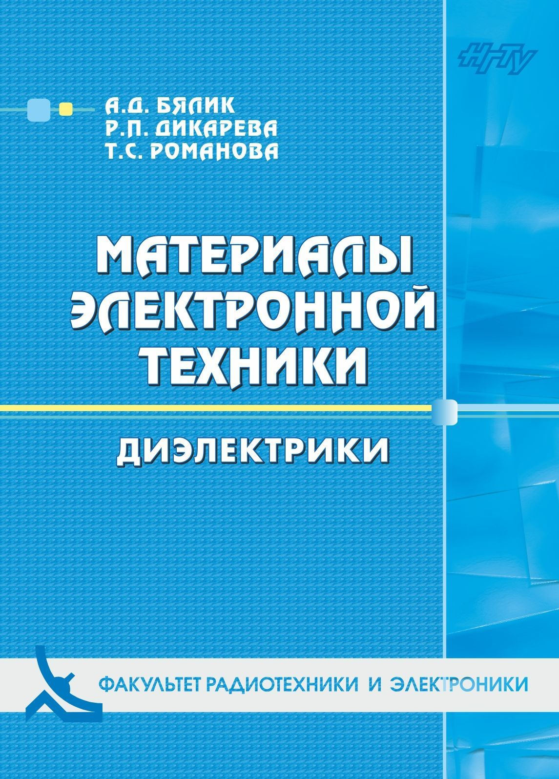 Регина Дикарева Материалы электронной техники. Диэлектрики