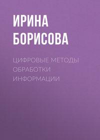 Ирина Борисова - Цифровые методы обработки информации