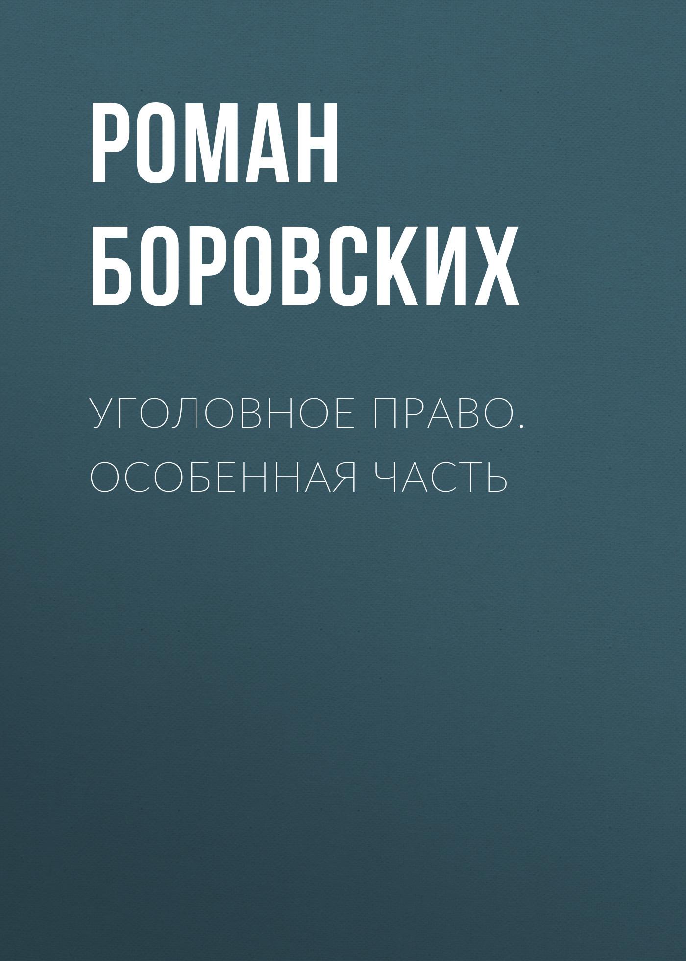 Роман Боровских бесплатно