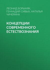 Геннадий Сивых - Концепции современного естествознания