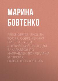 Марина Бовтенко - Press Office. English for PR. Современная пресс-служба. Английский язык для бакалавров по направлению «Реклама и связи с общественностью»