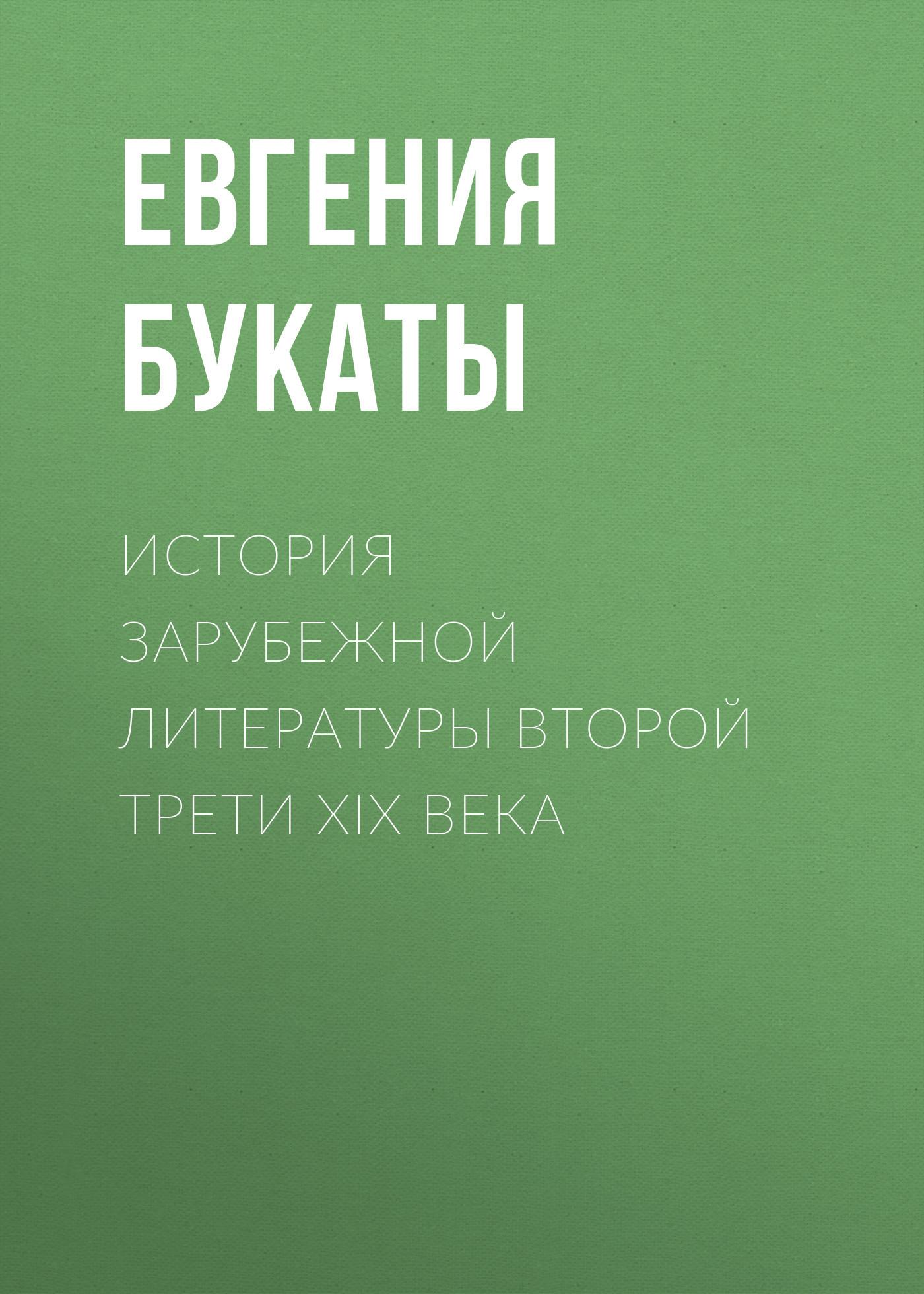 Евгения Букаты бесплатно