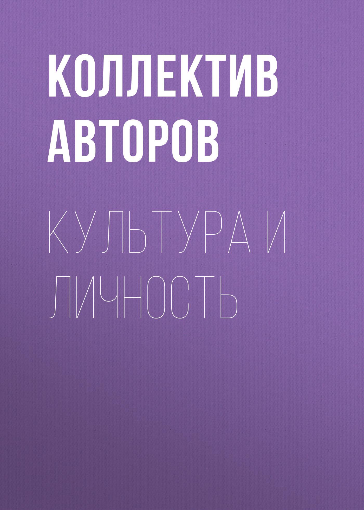 Коллектив авторов Культура и личность лизинский в темы классных часов и проблемы для обсуждения isbn 9785915690447