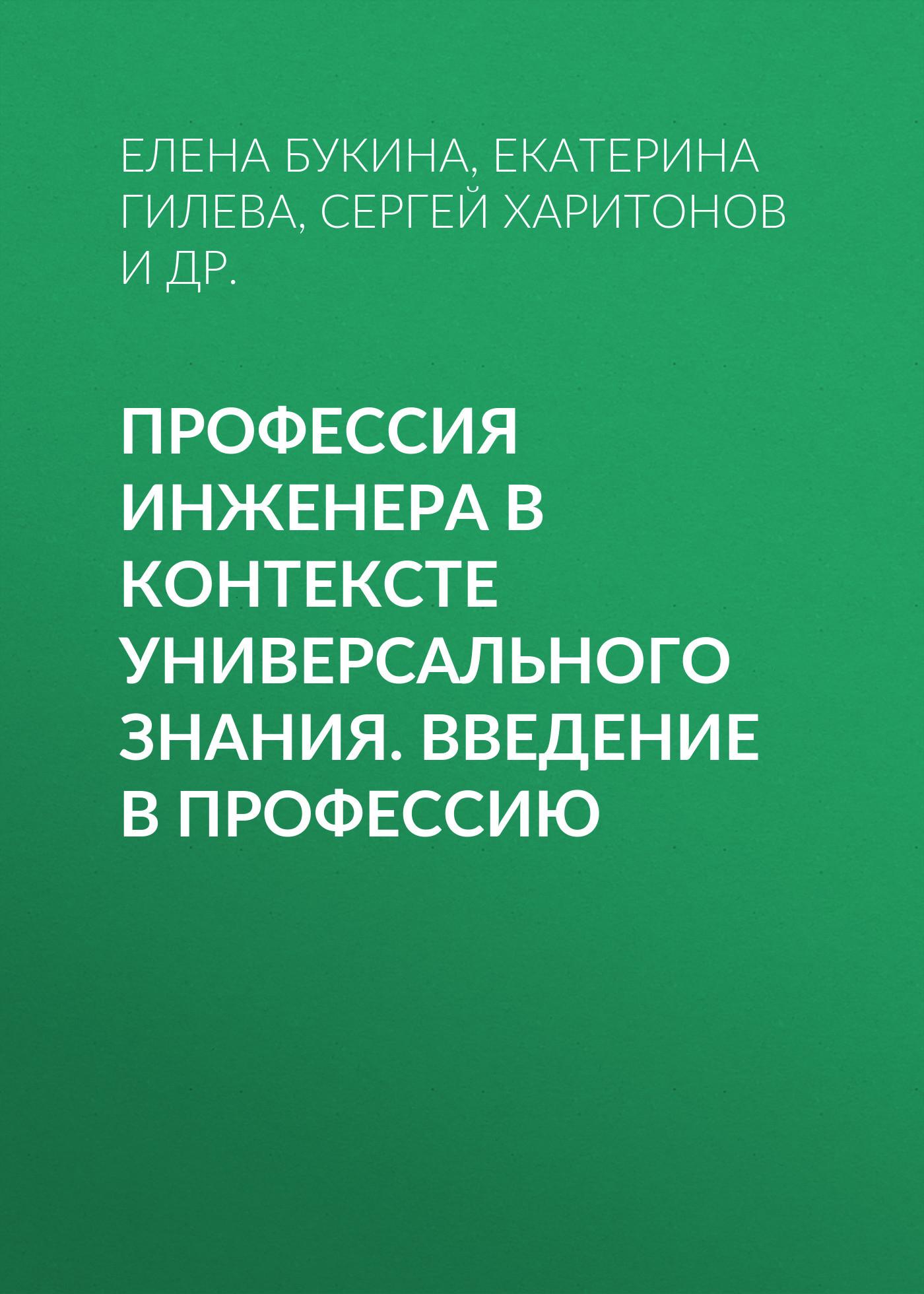 Сергей Харитонов Профессия инженера в контексте универсального знания. Введение в профессию введение в концептологию учебное пособие