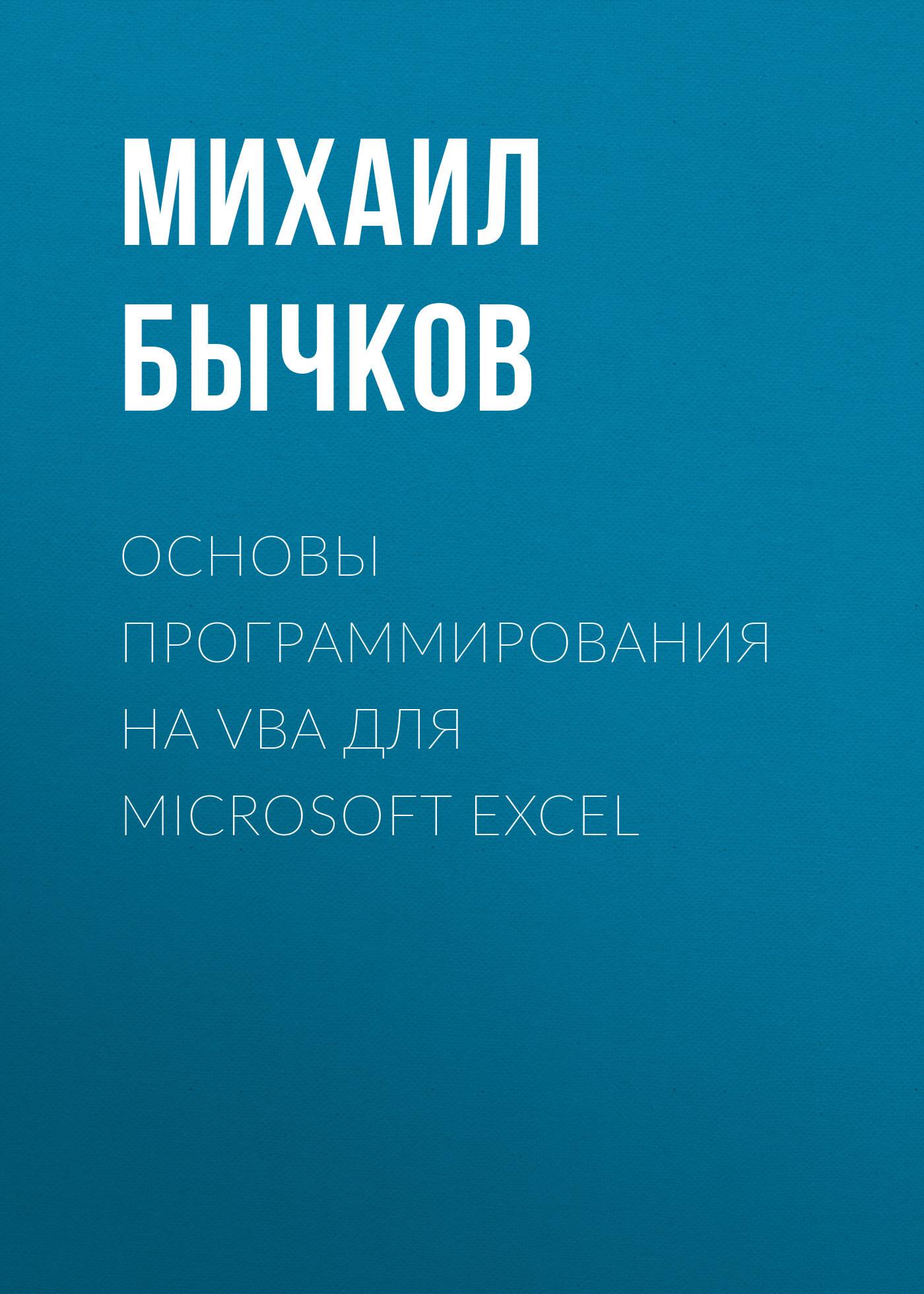 Михаил Бычков Основы программирования на VBA для Microsoft Excel
