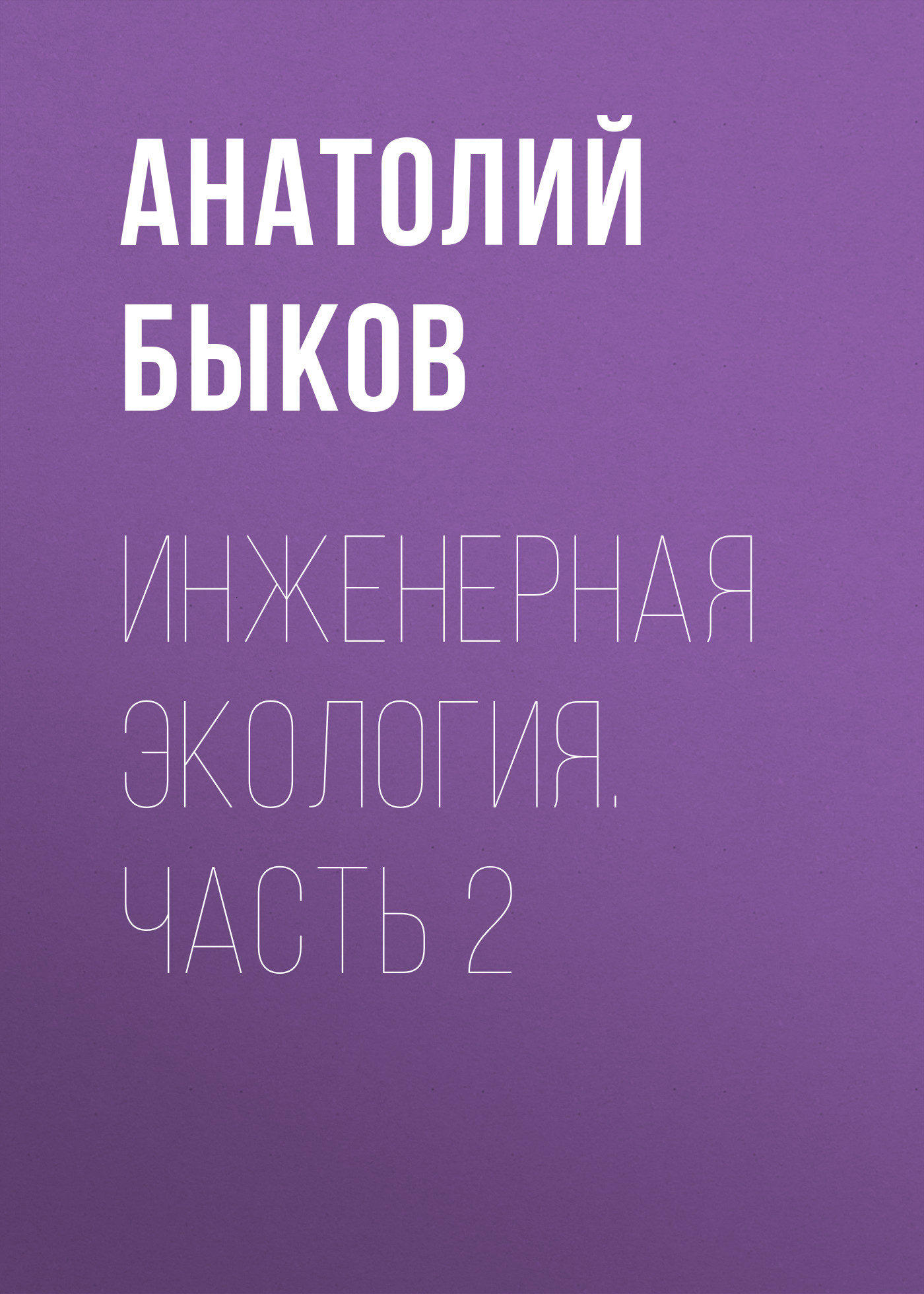 Анатолий Быков Инженерная экология. Часть 2