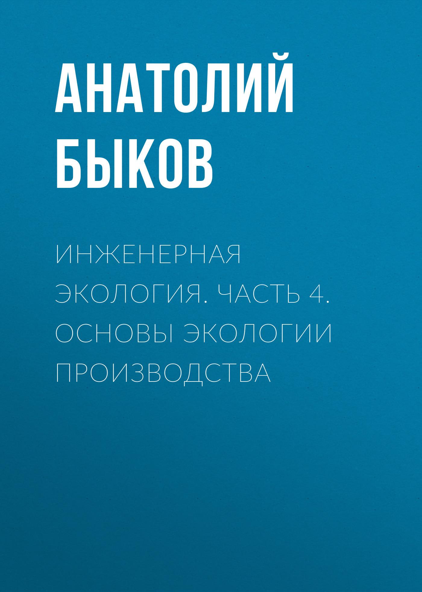 Анатолий Быков бесплатно