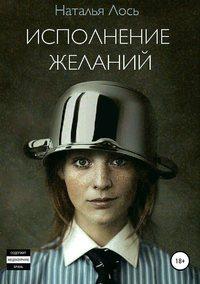 Наталья Владимировна Лось - Исполнение желаний