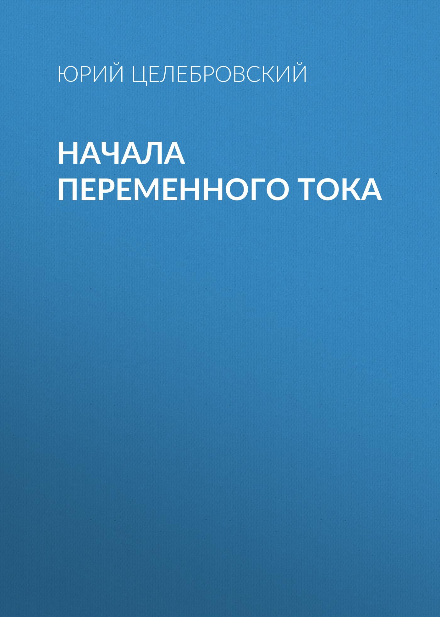 Юрий Целебровский бесплатно