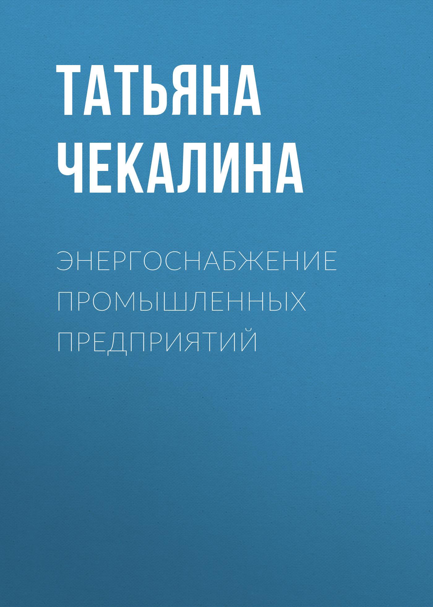 Татьяна Чекалина Энергоснабжение промышленных предприятий энергоснабжение дома