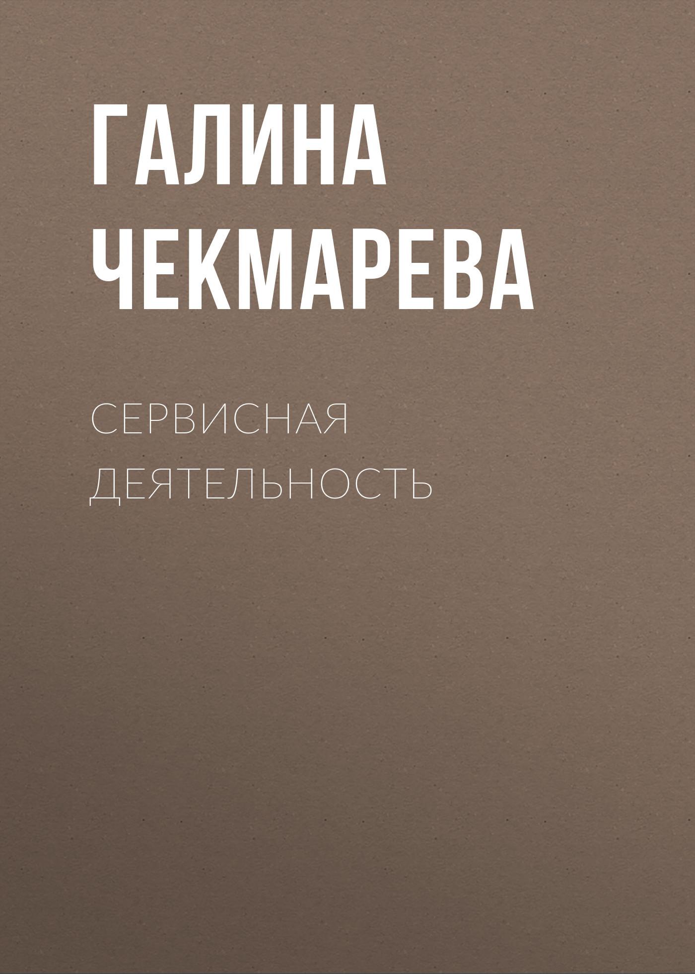 Галина Чекмарева Сервисная деятельность