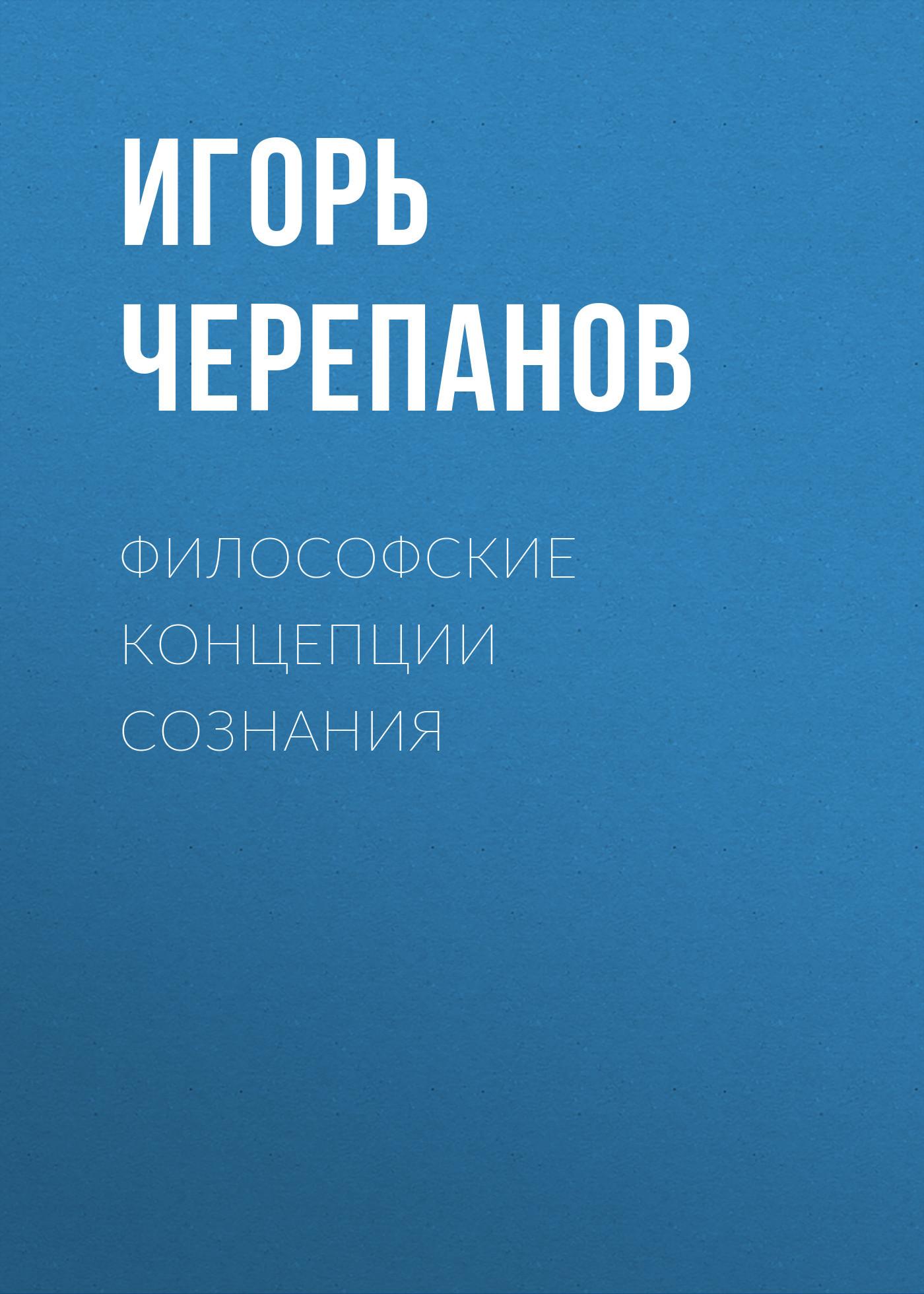 Игорь Черепанов бесплатно
