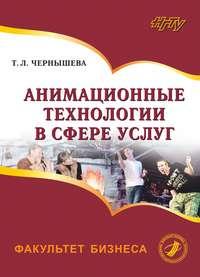 Татьяна Чернышева - Анимационные технологии в сфере услуг