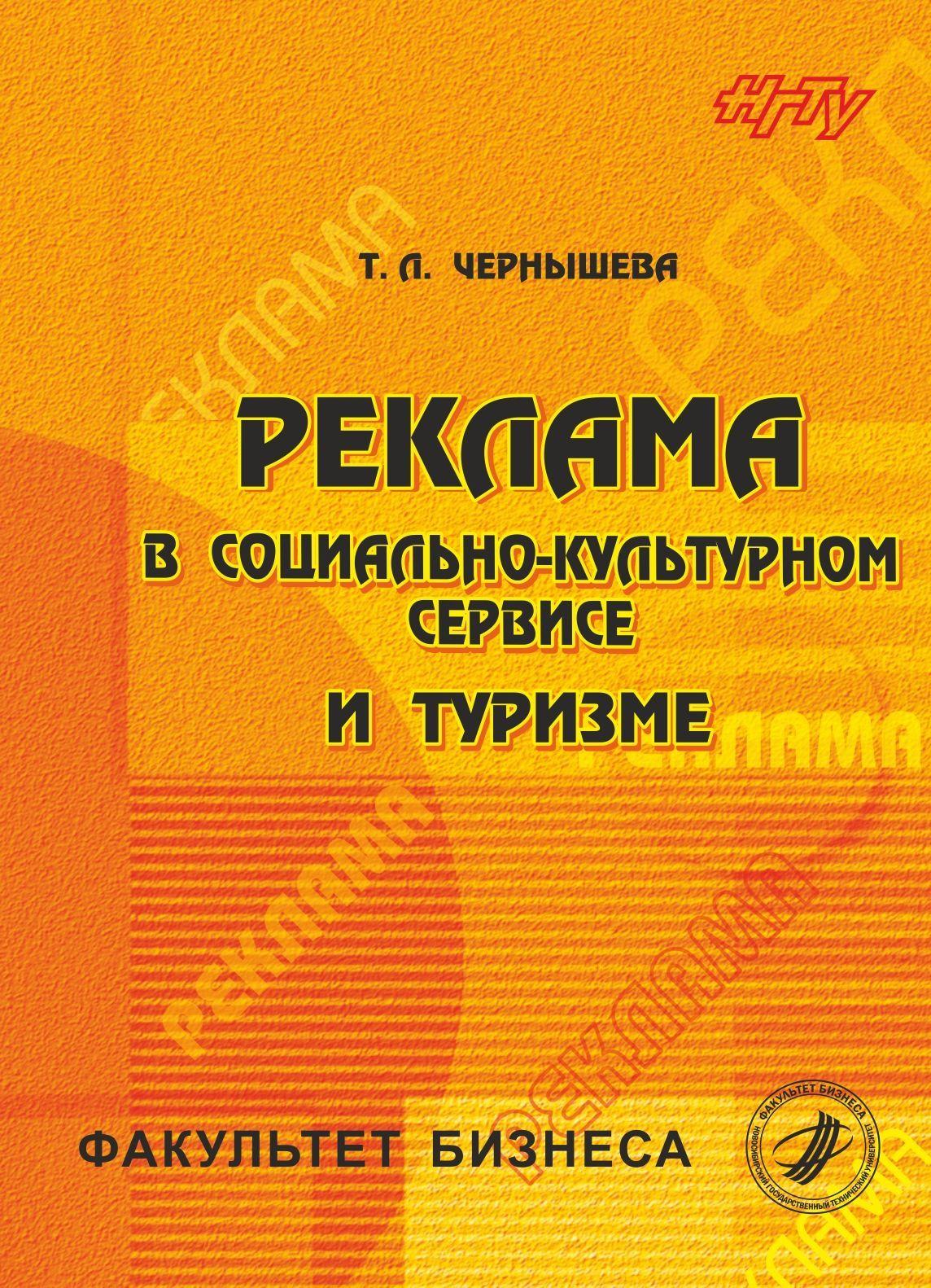 Татьяна Чернышева бесплатно