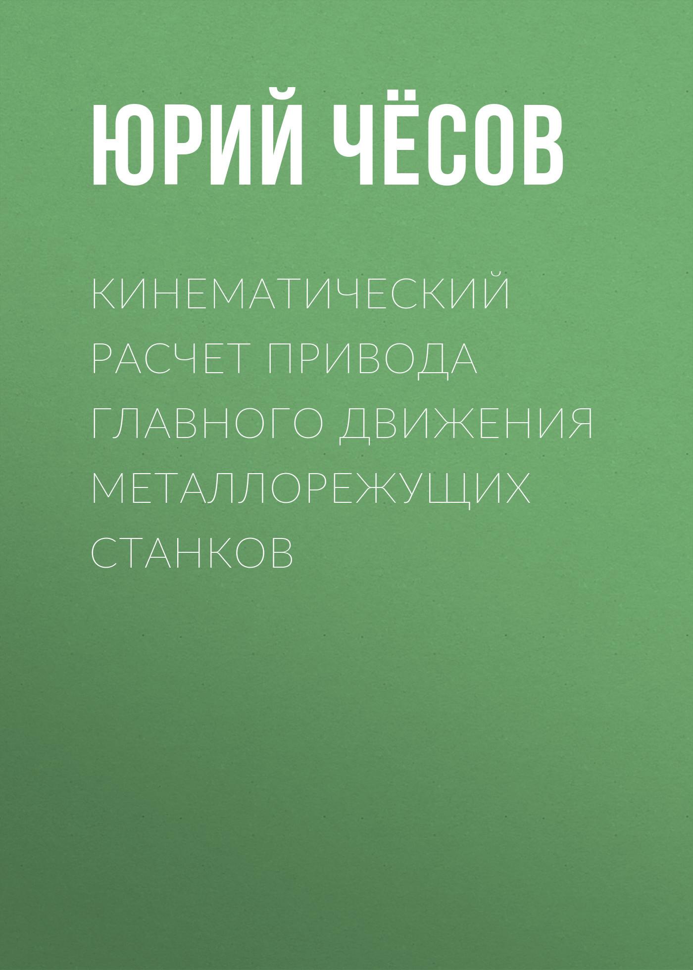 Юрий Чёсов Кинематический расчет привода главного движения металлорежущих станков