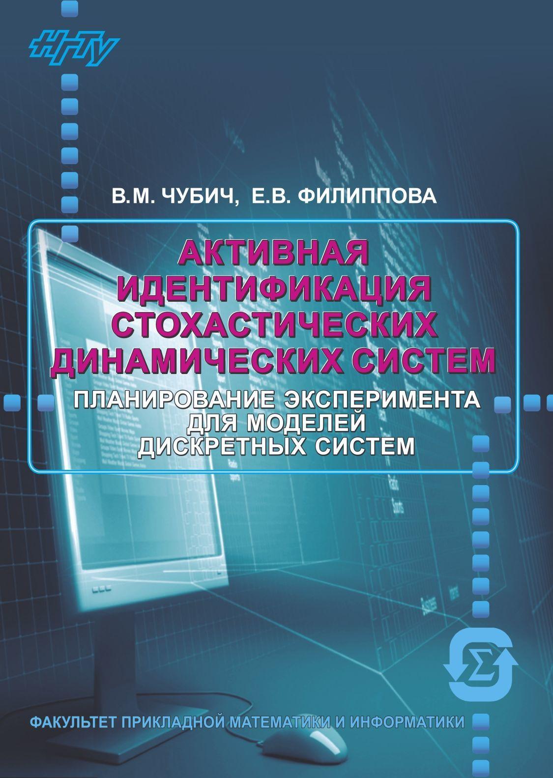 Елена Филиппова Активная идентификация стохастических динамических систем. Оценивание параметров г а степаньянц теория динамических систем