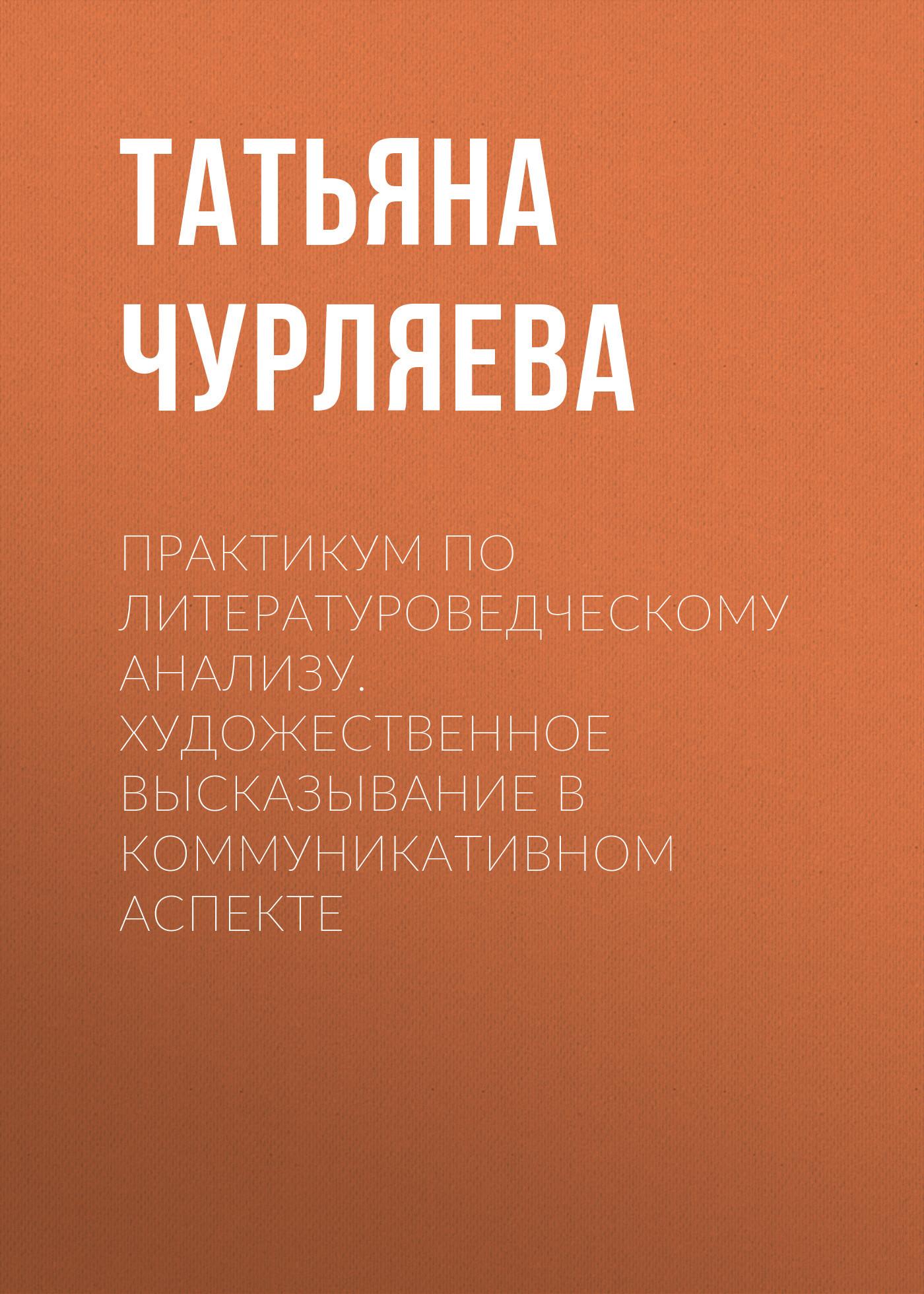 Татьяна Чурляева бесплатно