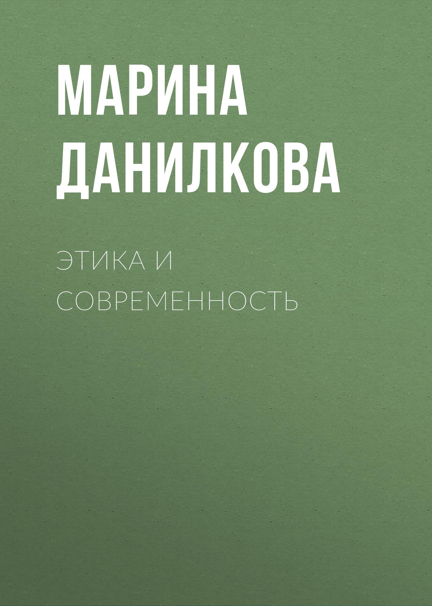 Марина Данилкова Этика и современность две морали