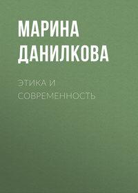 Марина Данилкова - Этика и современность