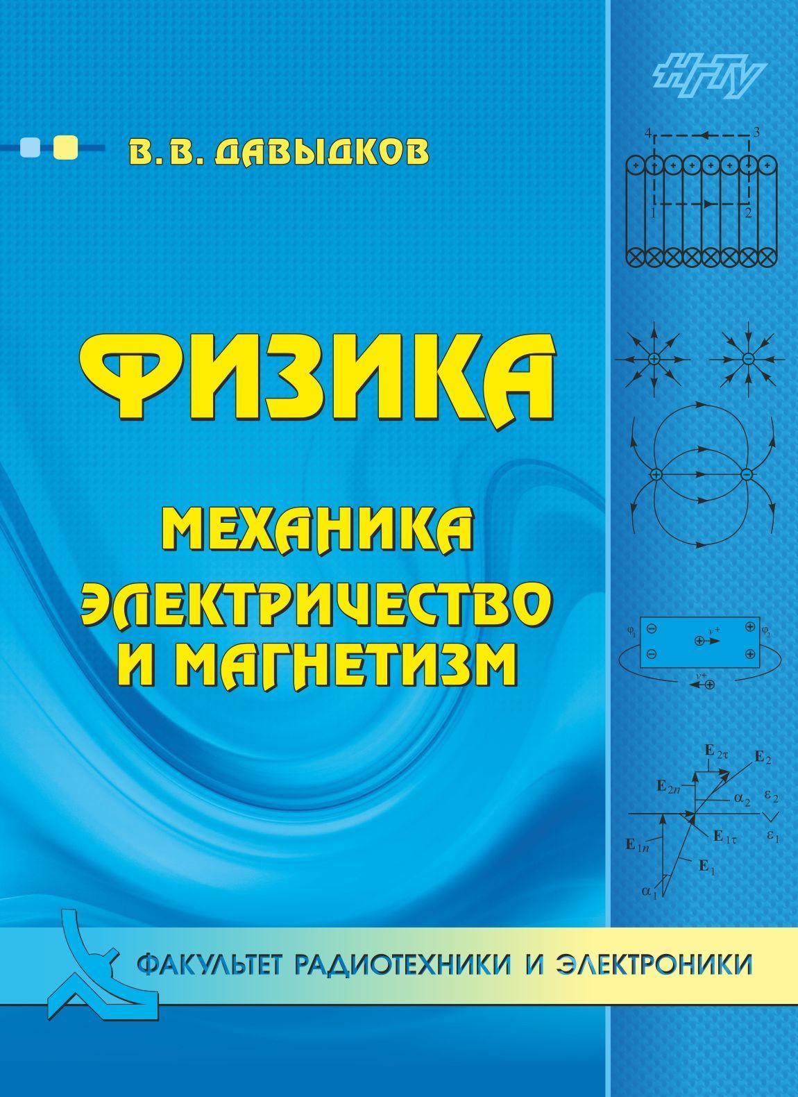 Владимир Викторович Давыдков Физика. Механика, электричество и магнетизм рунов владимир викторович мартышка