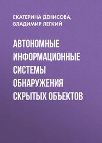 Екатерина Денисова - Автономные информационные системы обнаружения скрытых объектов