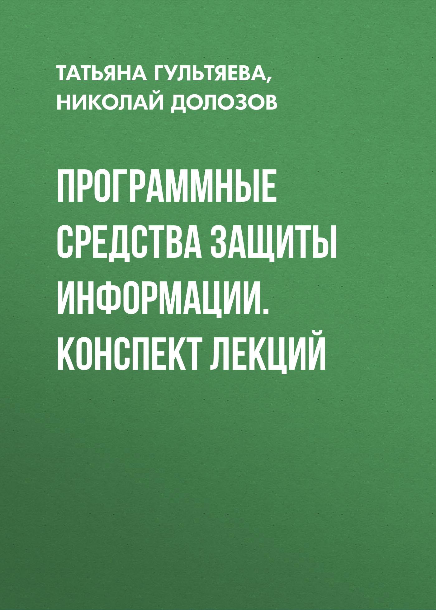 Николай Долозов Программные средства защиты информации. конспект лекций