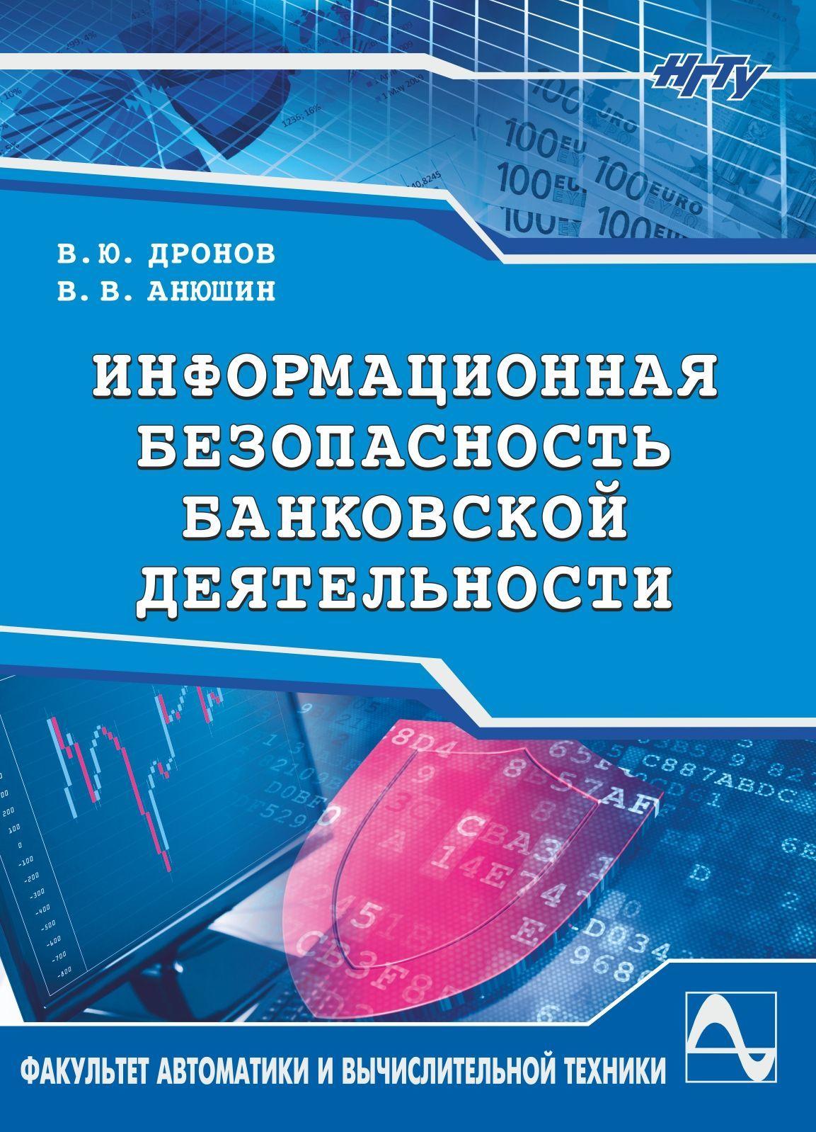 Василий Анюшин Информационная безопасность банковской деятельности информационная безопасность гис и инфраструктуры
