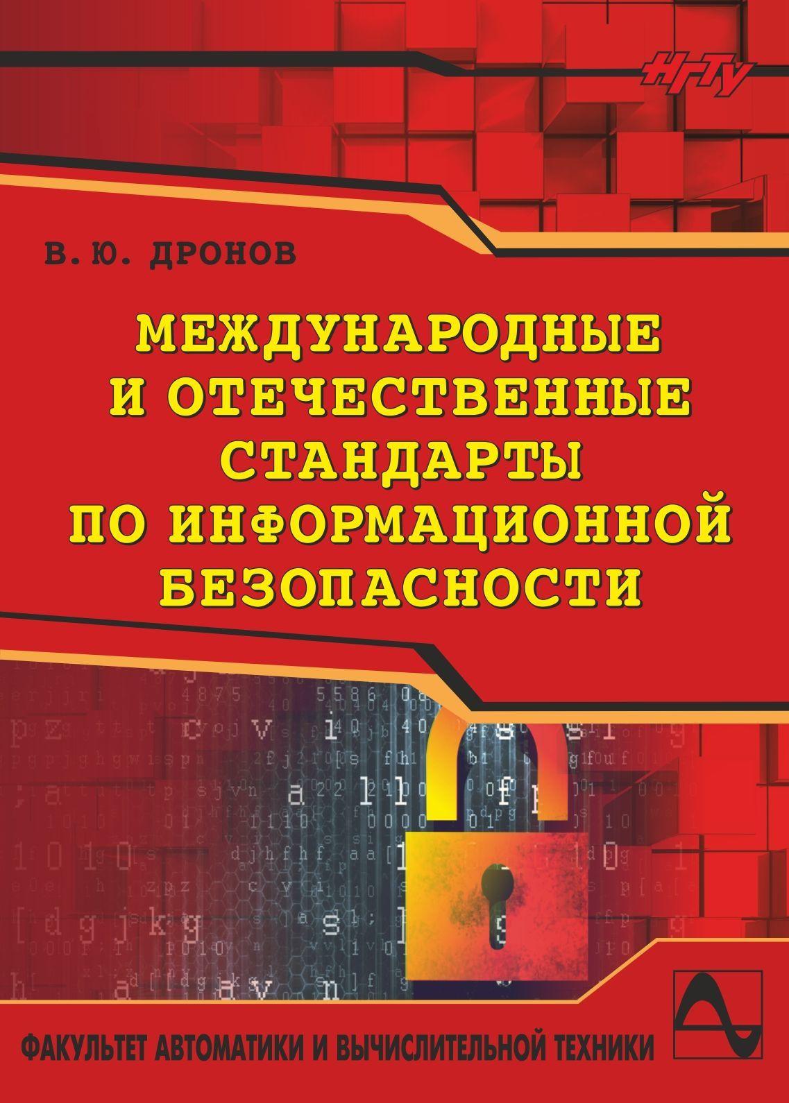 Вадим Дронов Международные и отечественные стандарты по информационной безопасности нестеров с основы информационной безопасности