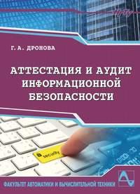Галина Дронова - Аттестация и аудит информационной безопасности