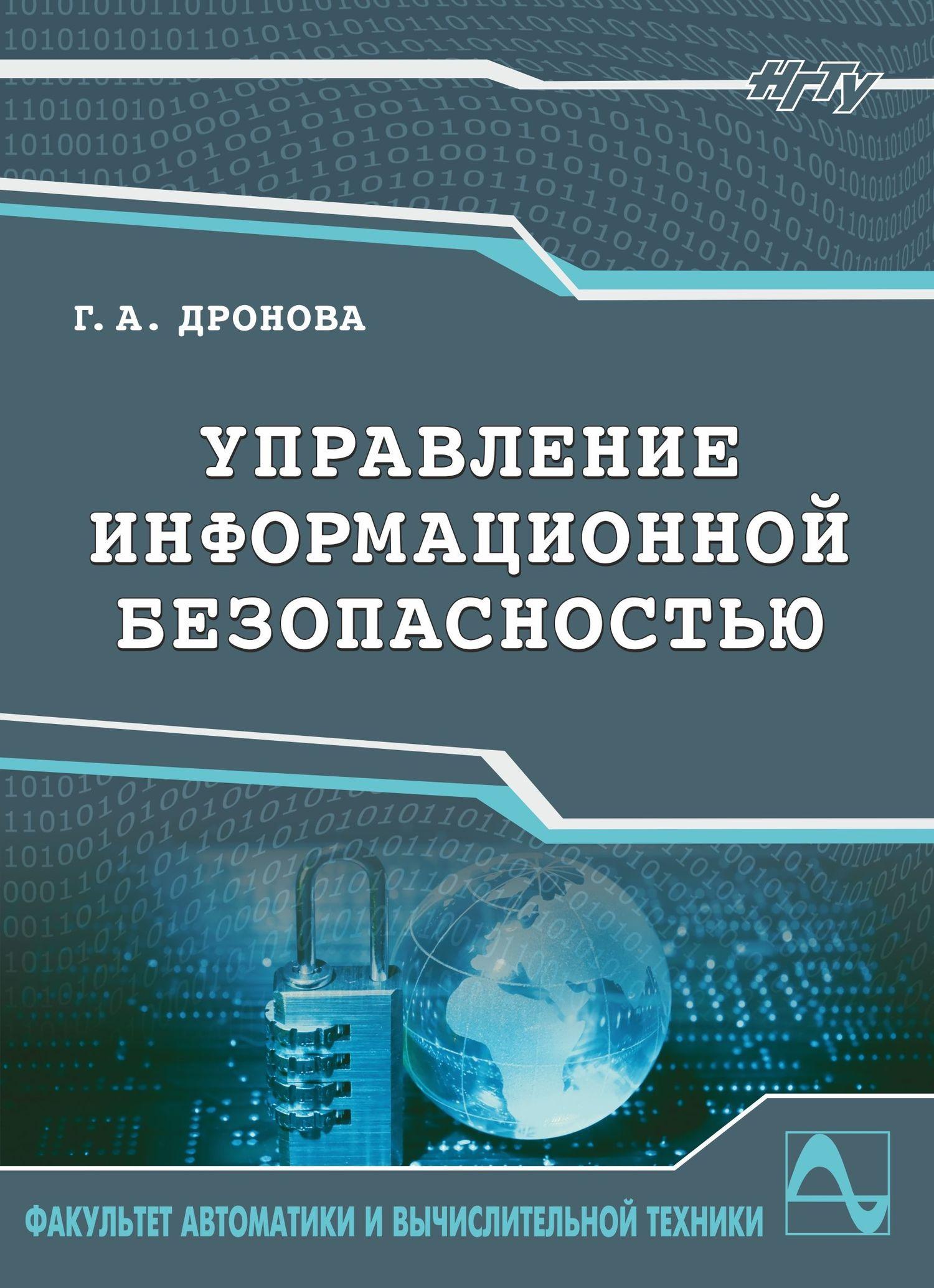 Галина Дронова Управление информационной безопасностью нестеров с основы информационной безопасности