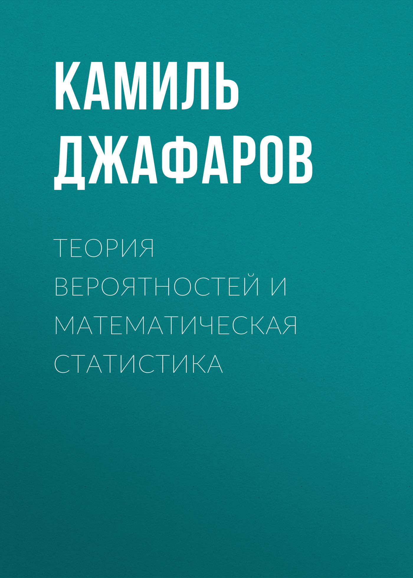 Камиль Джафаров Теория вероятностей и математическая статистика