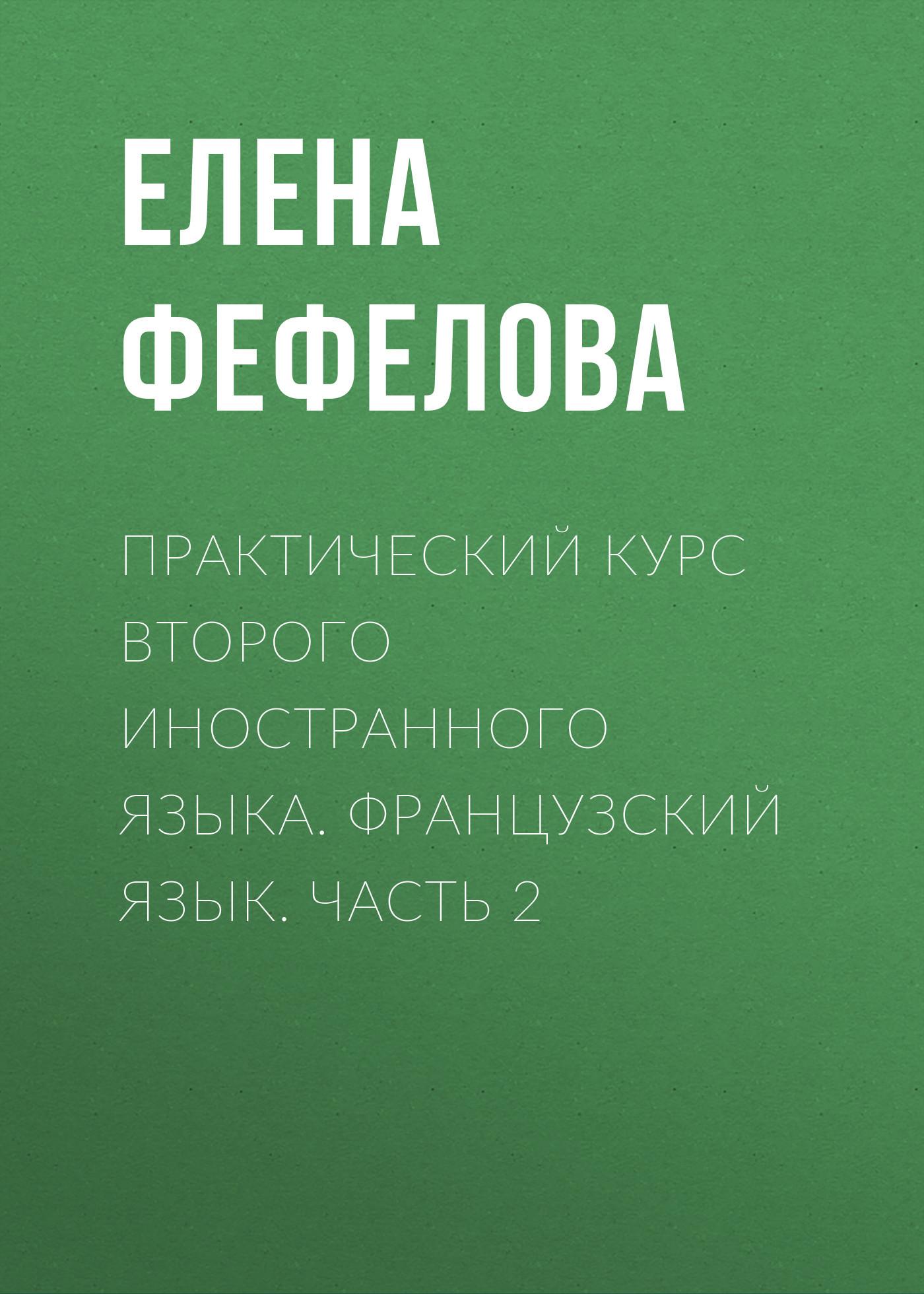 Елена Фефелова бесплатно