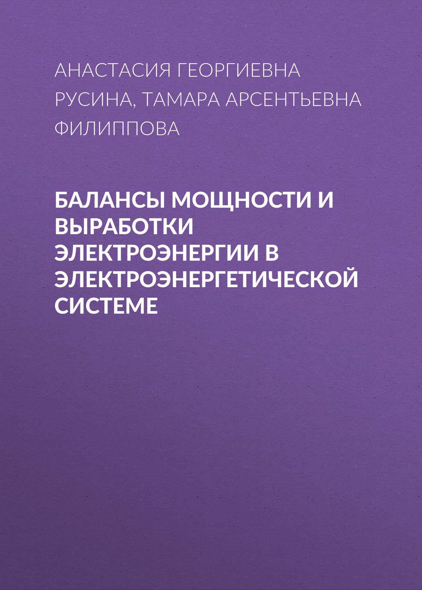 Анастасия Георгиевна Русина Балансы мощности и выработки электроэнергии в электроэнергетической системе
