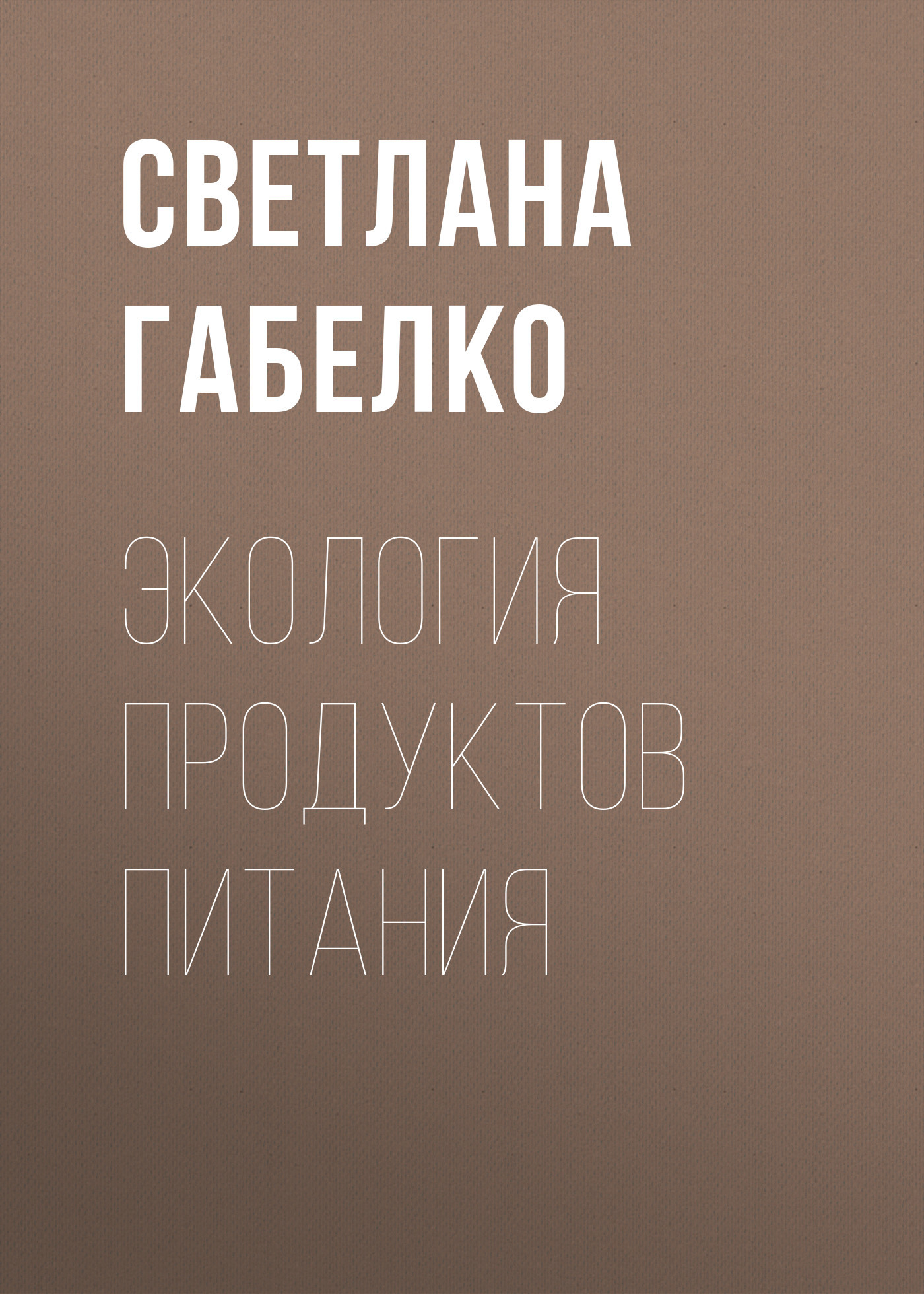 Светлана Габелко бесплатно
