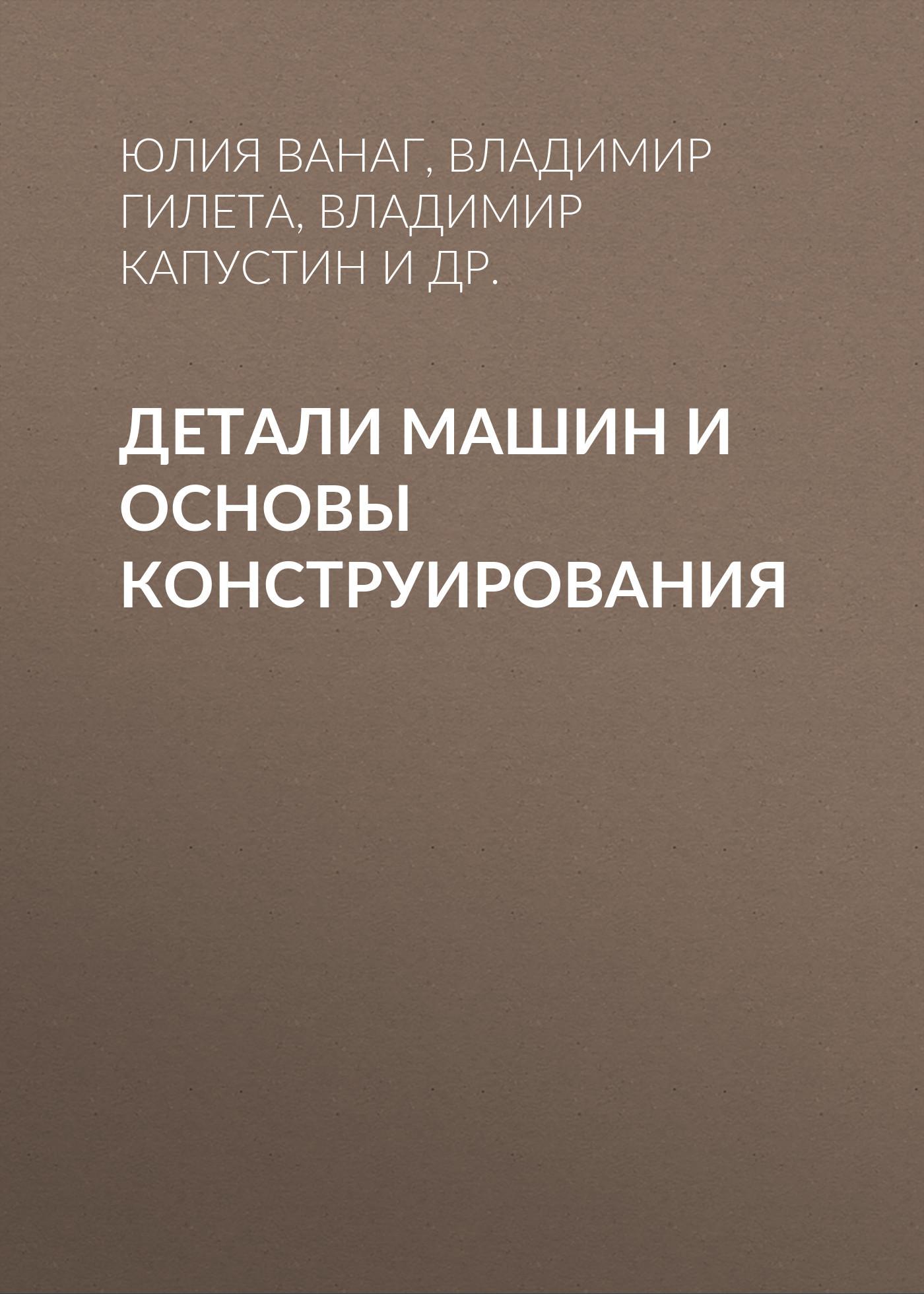 Владимир Капустин Детали машин и основы конструирования детали для печатных машин a004980 noritsu c qss 30 31 32 33 34 35 37 39