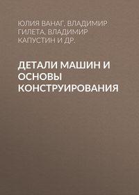 Владимир Капустин - Детали машин и основы конструирования