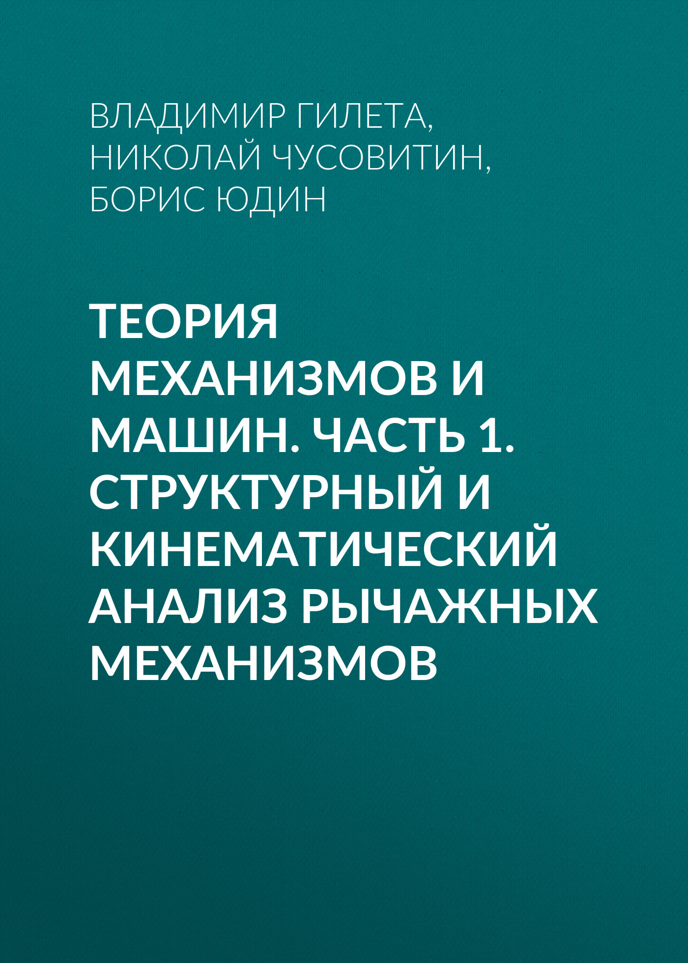 Борис Юдин Теория механизмов и машин. Часть 1. Структурный и кинематический анализ рычажных механизмов