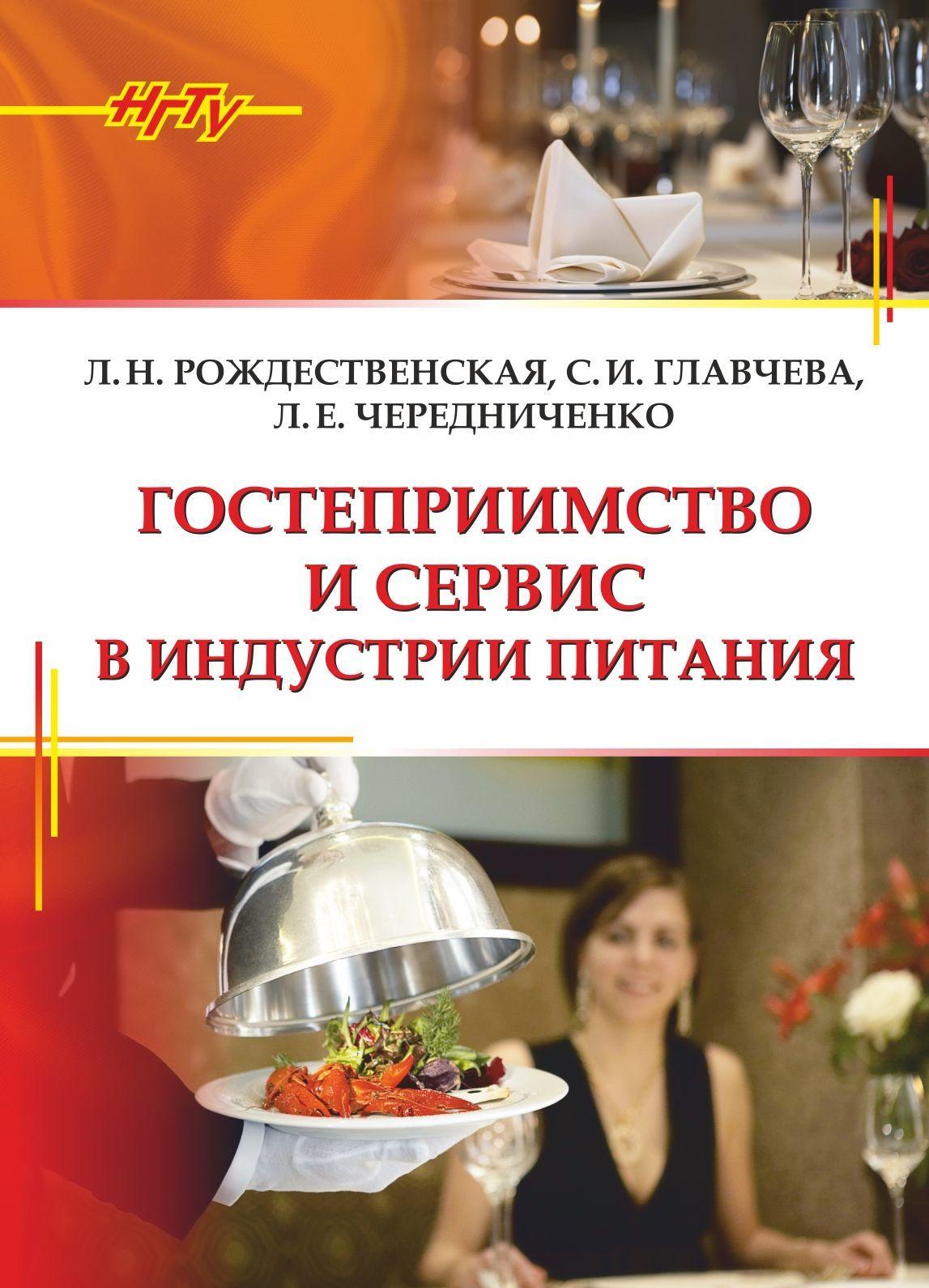 Светлана Главчева бесплатно