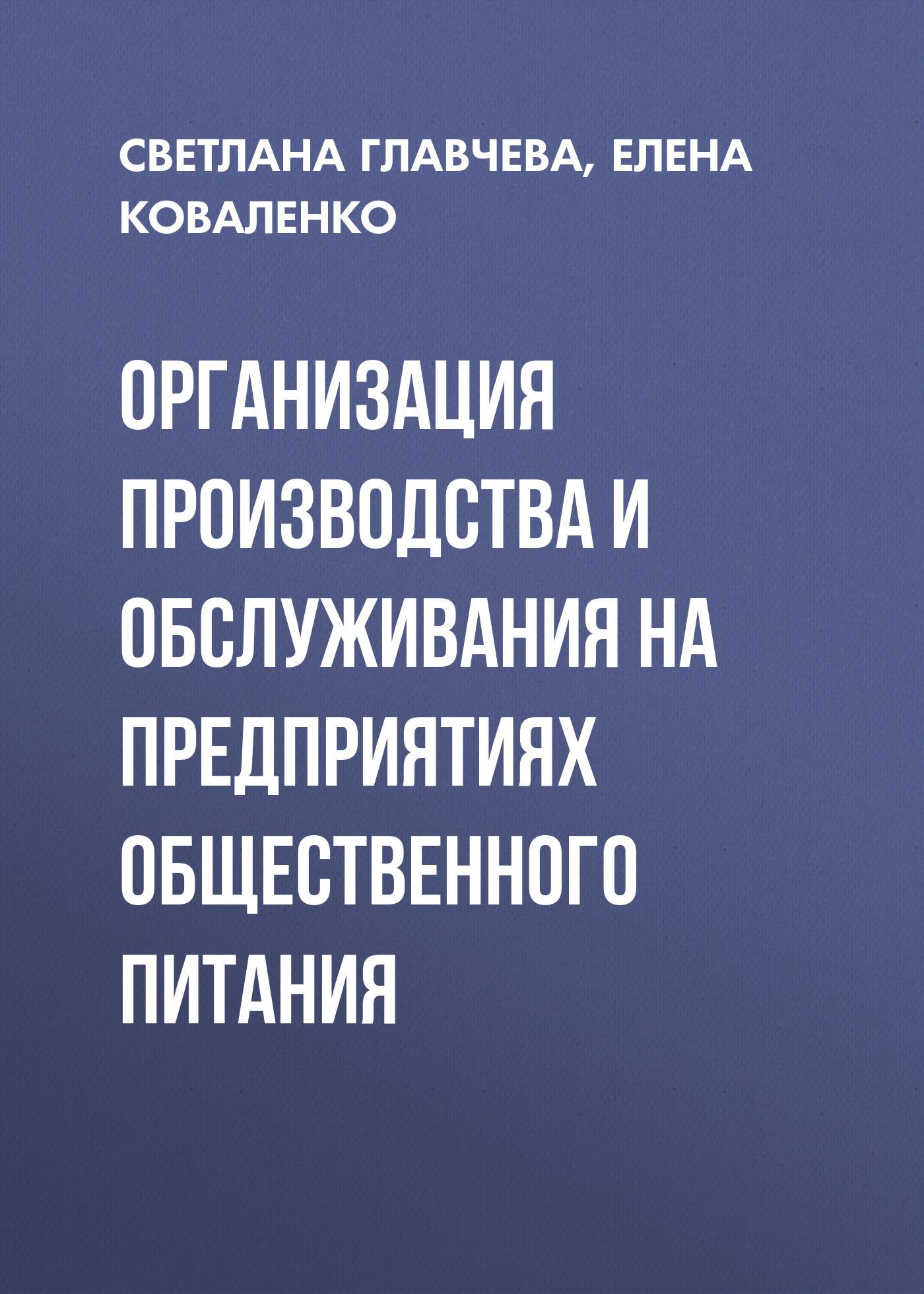 все цены на Елена Коваленко Организация производства и обслуживания на предприятиях общественного питания ISBN: 978-5-7782-1766-9 онлайн