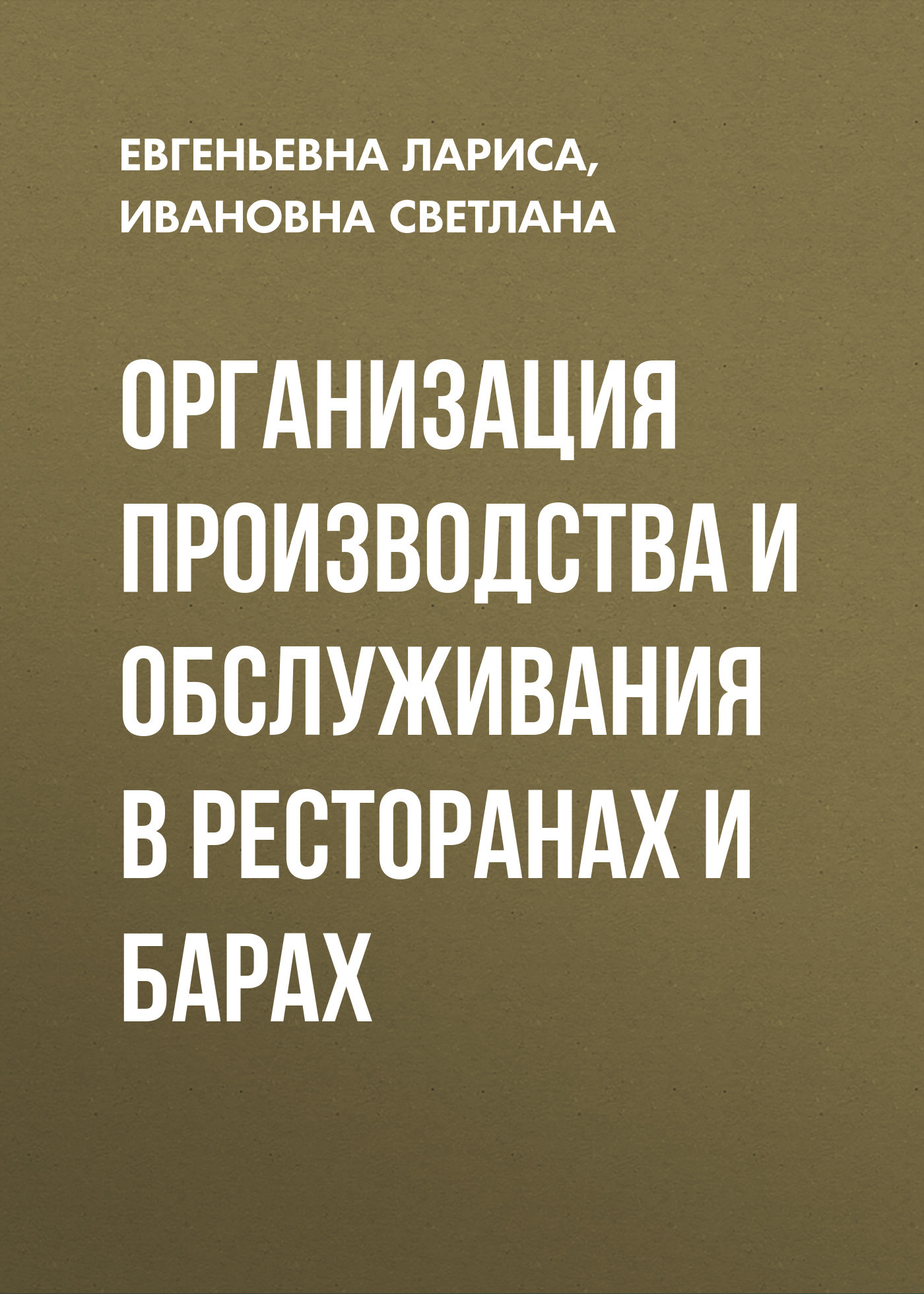 Ивановна Светлана Организация производства и обслуживания в ресторанах и барах цены