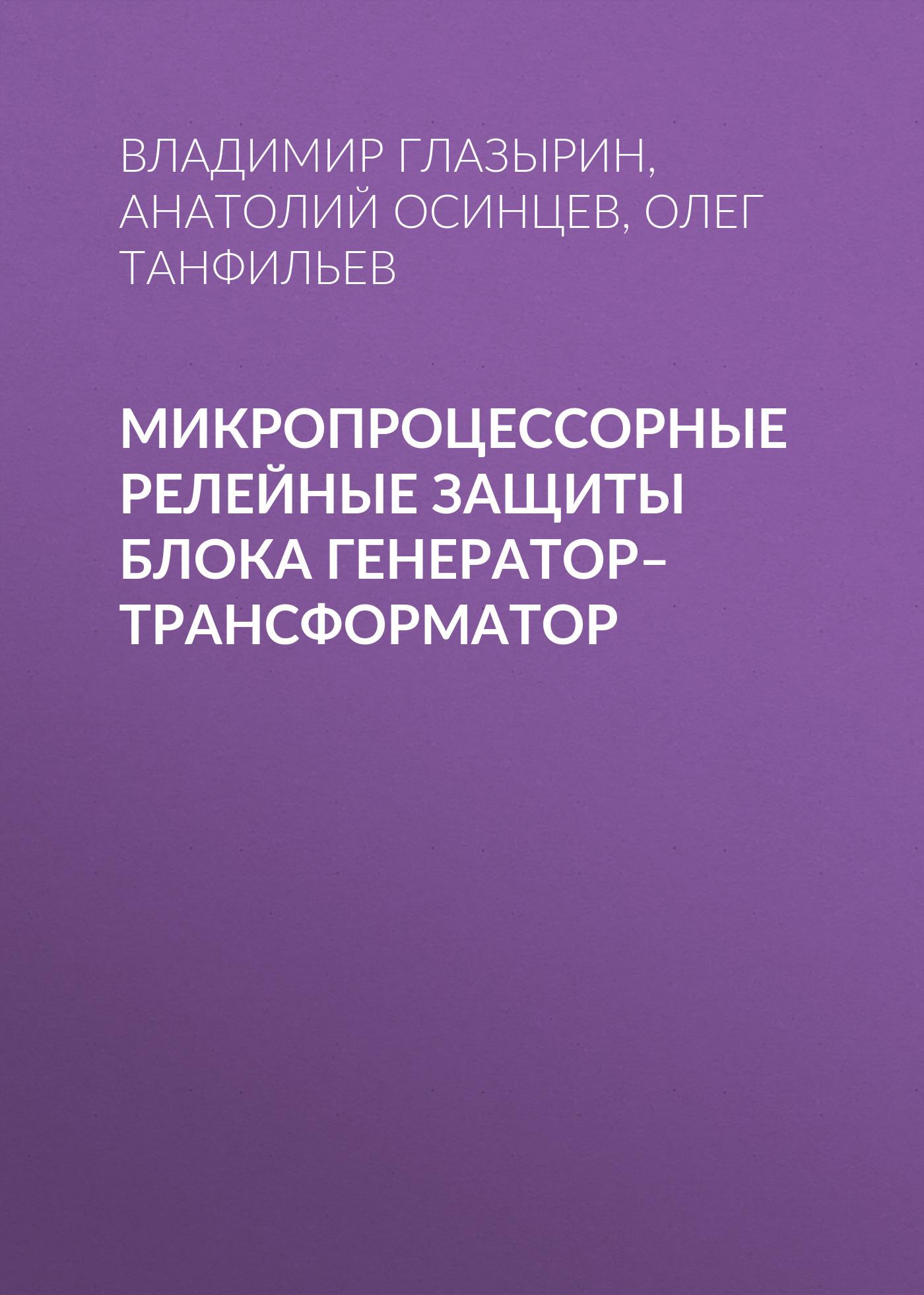 Владимир Глазырин Микропроцессорные релейные защиты блока генератор–трансформатор генератор фольксваген т4 1993 г в