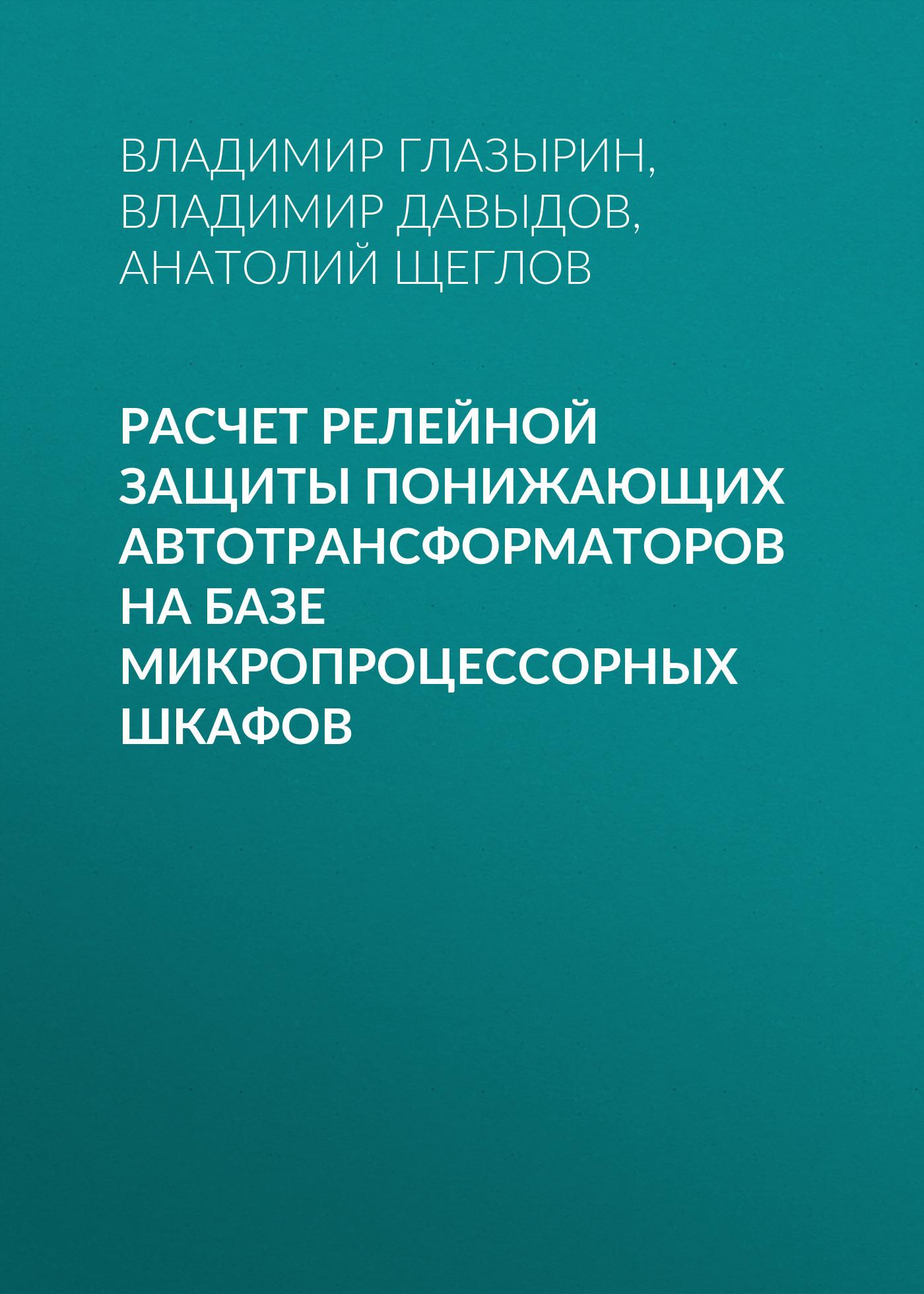 Анатолий Щеглов Расчет релейной защиты понижающих автотрансформаторов на базе микропроцессорных шкафов