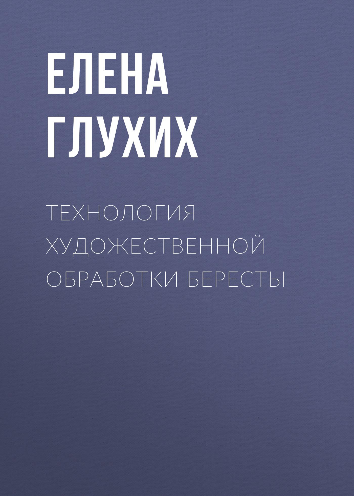 Елена Глухих Технология художественной обработки бересты