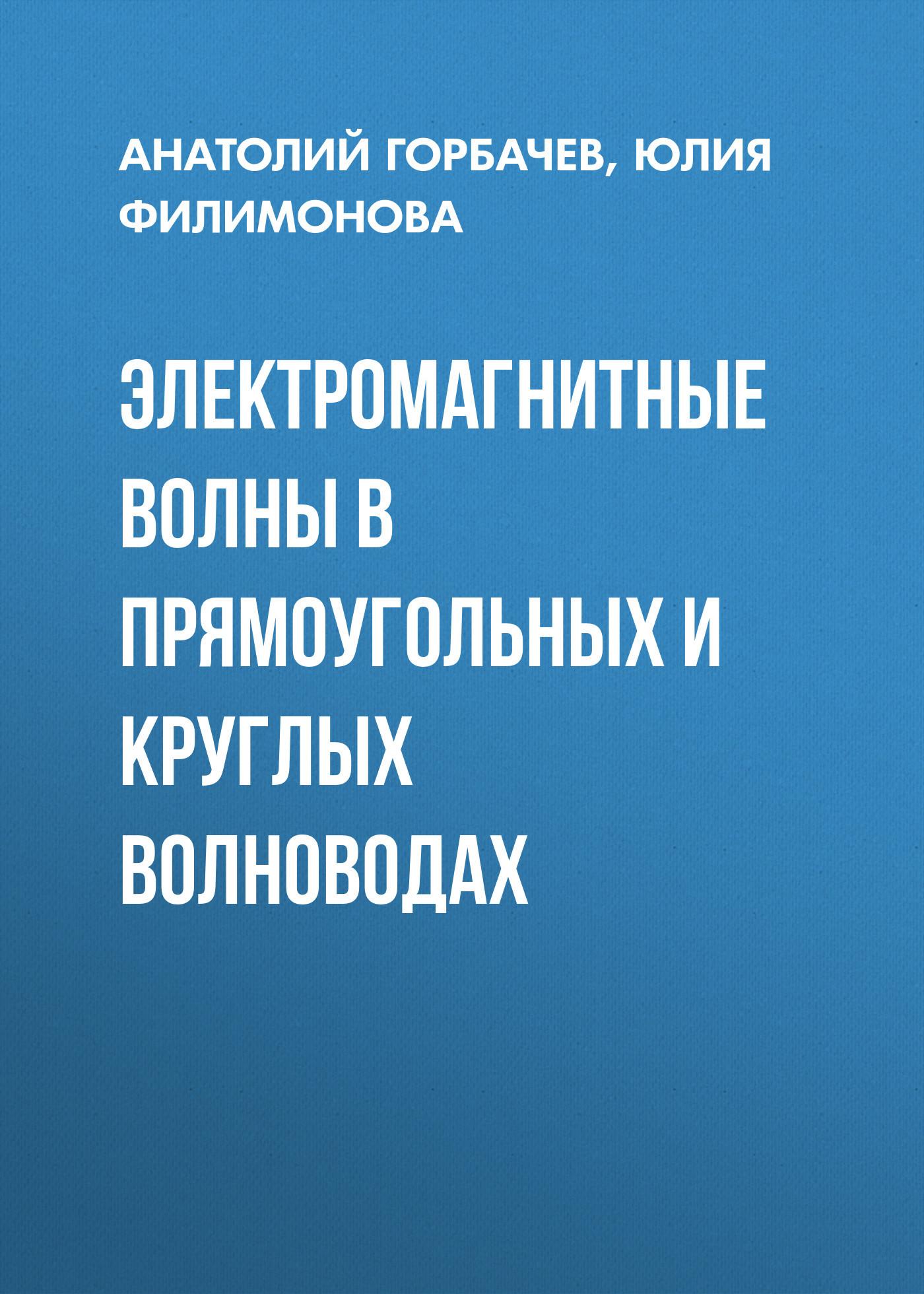 Юлия Филимонова бесплатно