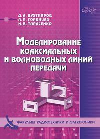Анатолий Горбачев - Моделирование коаксиальных и волноводных линий передачи