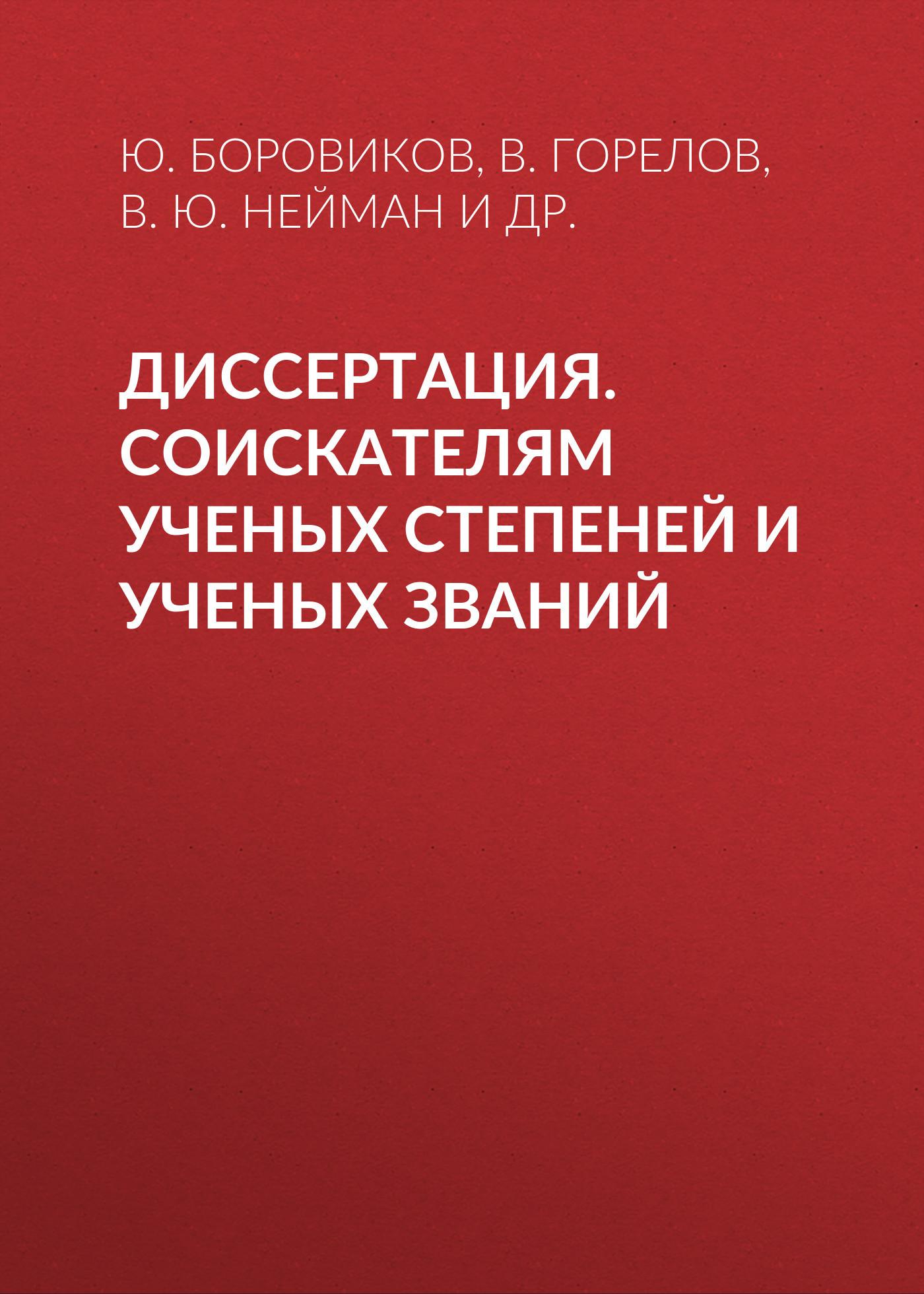 В. Ю. Нейман бесплатно